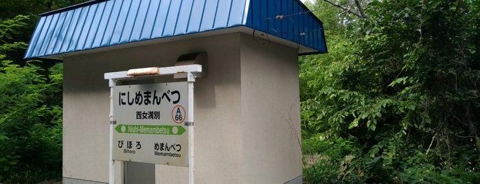 西女満別駅 is one of JR 홋카이도역 (JR 北海道地方の駅).
