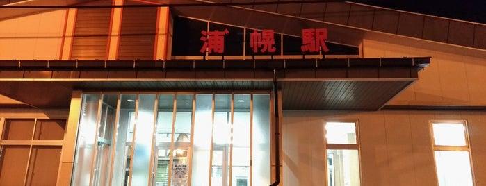 浦幌駅 is one of JR 홋카이도역 (JR 北海道地方の駅).