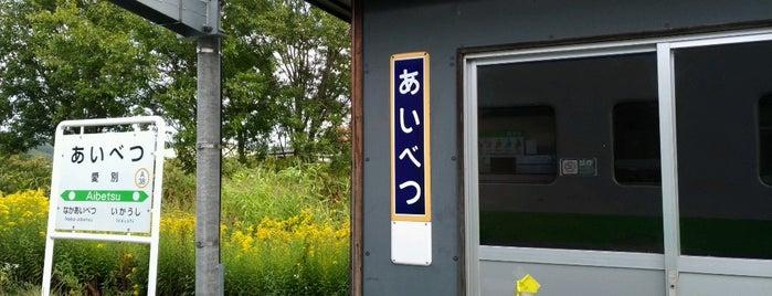 愛別駅 is one of JR 홋카이도역 (JR 北海道地方の駅).