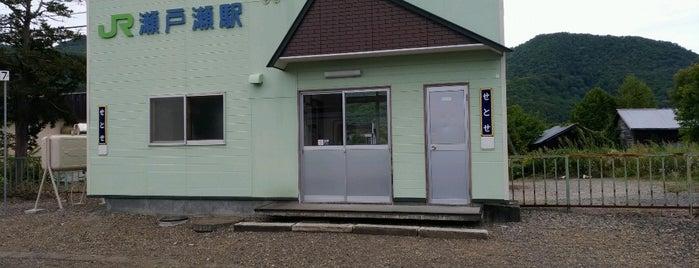 瀬戸瀬駅 is one of JR 홋카이도역 (JR 北海道地方の駅).