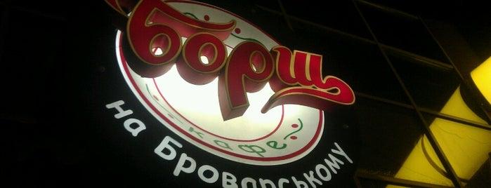 Борщ на Броварському is one of Tempat yang Disukai Tatyana ✌💋👌.