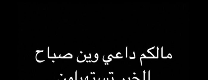 karak alshayeb is one of Abdullahさんのお気に入りスポット.