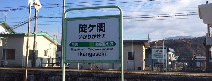 碇ケ関駅 is one of JR 키타토호쿠지방역 (JR 北東北地方の駅).