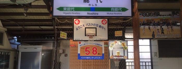 能代駅 is one of JR 키타토호쿠지방역 (JR 北東北地方の駅).