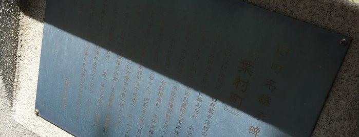 旧町名継承碑「葉村町」 is one of 旧町名継承碑.