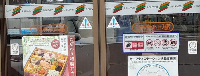セブンイレブン 三次マツダテストコース前店 is one of สถานที่ที่ Shigeo ถูกใจ.