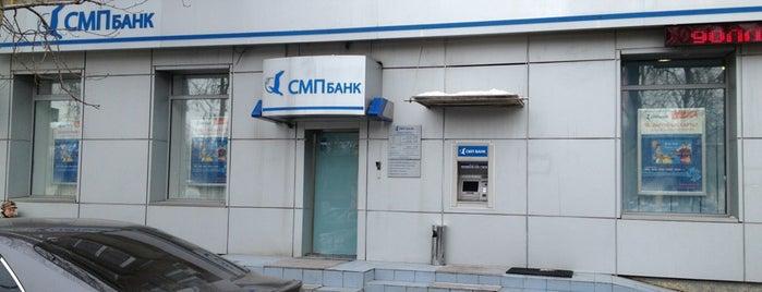 СМП Банк is one of สถานที่ที่ Marina ถูกใจ.