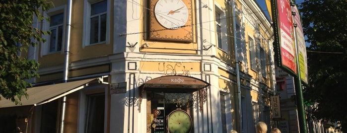 Часы is one of Irochka'nın Beğendiği Mekanlar.