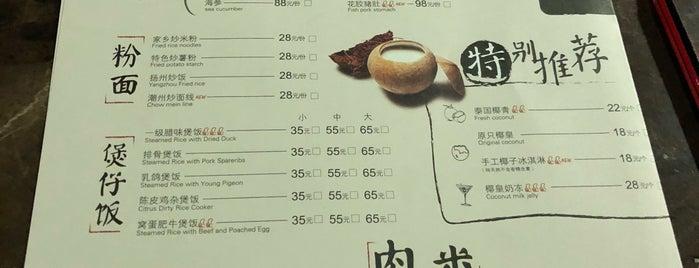 同仁四季音乐主题餐厅 is one of China.