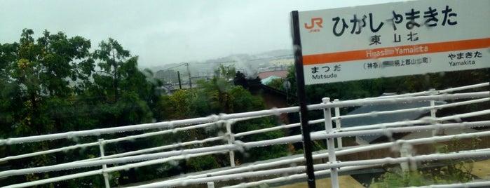 Higashi-Yamakita Station is one of JR 미나미간토지방역 (JR 南関東地方の駅).
