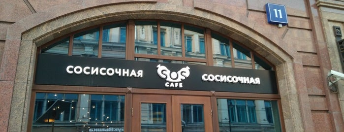 SOS. Café is one of Food. Moscow.