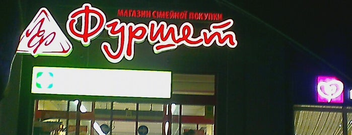 Фуршет is one of Lugares favoritos de Максим.