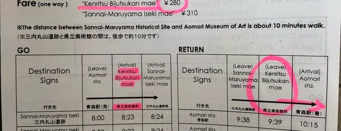 Aomori Museum of Art is one of Orte, die Ricky gefallen.