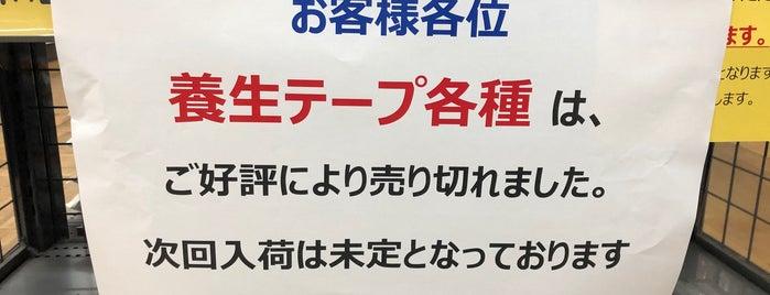 Viva Home is one of Lieux qui ont plu à Masahiro.