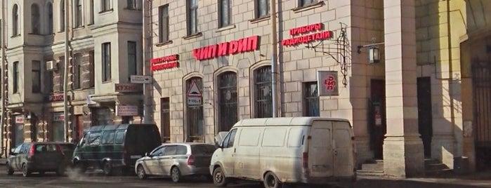 Чип и Дип is one of สถานที่ที่ Oleg ถูกใจ.