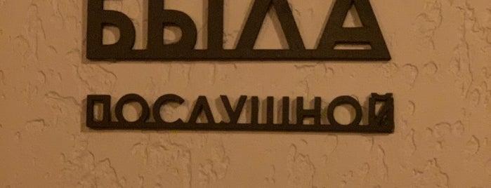 RockFellow210 is one of Bars & fun Kiev.