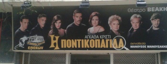 Θέατρο Βεάκη is one of Been there.