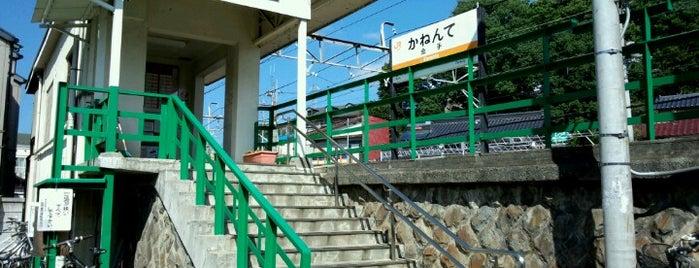 金手駅 is one of JR 고신에쓰지방역 (JR 甲信越地方の駅).
