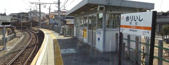 切石駅 is one of JR 고신에쓰지방역 (JR 甲信越地方の駅).