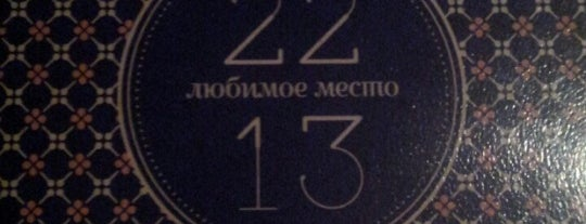 22.13 is one of sleep, drink and eat in St. Petersburg.