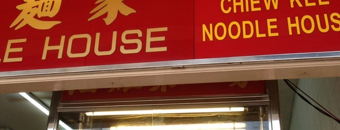 Chiew Kee Noodle House 钊记油鸡面家 is one of Locais curtidos por Ian.