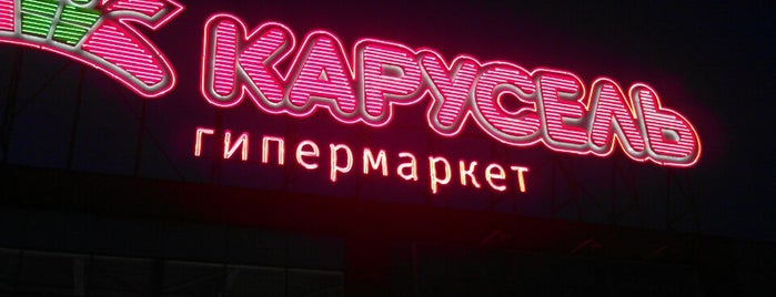 Карусель Гагарина is one of Lugares favoritos de Сергей.