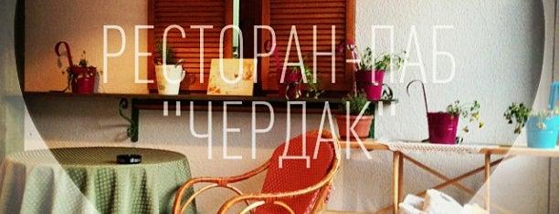 Ресторан-паб «Чердак» is one of Have to visit.