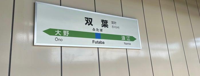 双葉駅 is one of JR 미나미토호쿠지방역 (JR 南東北地方の駅).