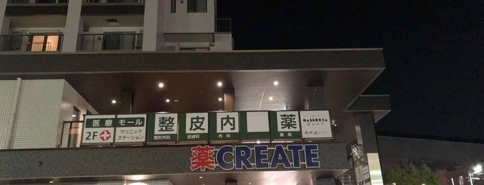 クリエイト上星川駅前店 is one of Hideo : понравившиеся места.
