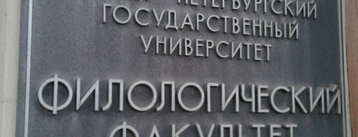 Филологический факультет СПбГУ is one of Lieux sauvegardés par Anna.