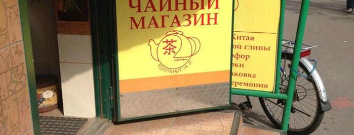 Ча И is one of Москва.