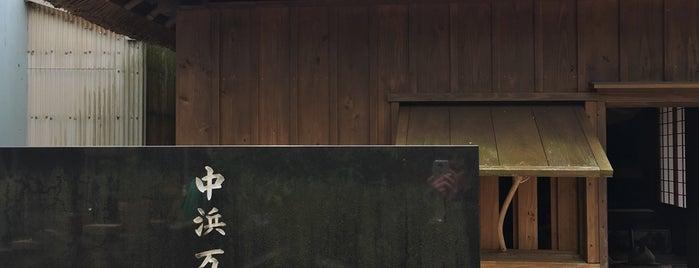 ジョン万次郎生誕地 is one of 西郷どんゆかりのスポット.