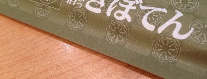 ซาโบเตน is one of Ichiro's reviewed restaurants.