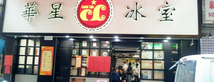 Capital Café is one of Hong Kong Favourites.