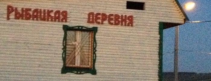 Рыбацкая Деревня is one of KMV.