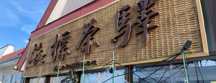 Shibecha Station is one of สถานที่ที่ 高井 ถูกใจ.