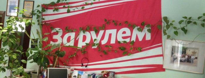 "Рекламное бюро ""За рулем"" is one of Posti che sono piaciuti a Jane."