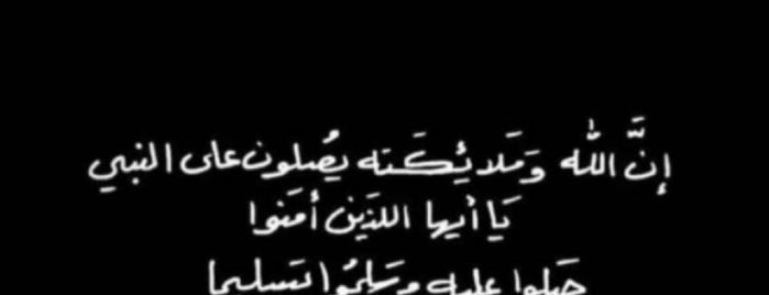 جامع الأمير خالد بن تركي بن احمد السديري رحمه الله. is one of Mohammed : понравившиеся места.