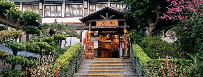 皇池溫泉御膳館 is one of Taipei.