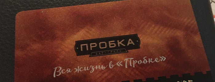 Пробка is one of My fav Moscow.