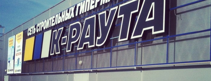 К-раута is one of Locais salvos de Garik DAY & NIGHT.