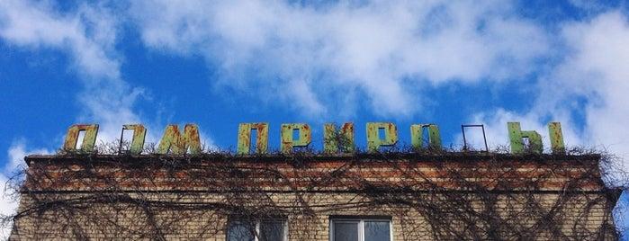 Дом природы is one of СтареENький Город.