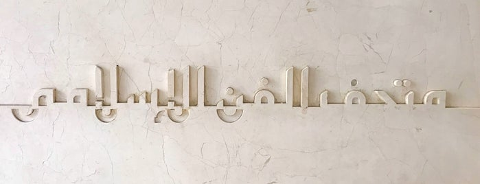 Museum of Islamic Art is one of EGYPT.