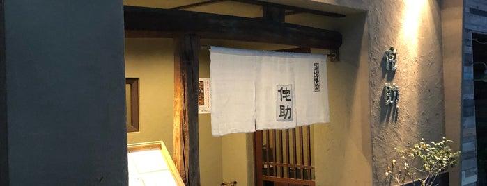 馳走侘助 is one of 尊師ミシュラン(京都・神戸・奈良版 途中).