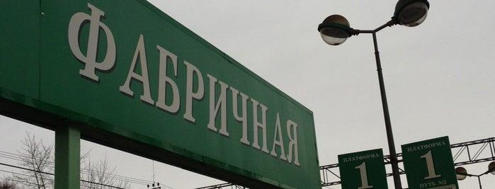 Платформа «Фабричная» is one of Александр : понравившиеся места.