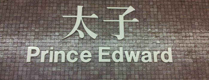MTR Prince Edward Station is one of Lugares favoritos de Shank.