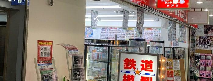 ホビーランドぽち 神戸店 is one of 全国のぽち・ポポンデッタ.