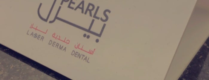 Pearls Dental Center is one of اسنان.