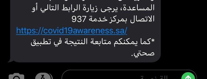 الاستراحة الطاهرة الشريفة العفيفة is one of Riyadh.