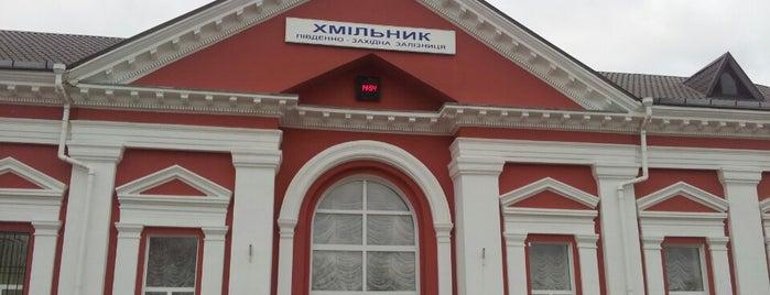 """Залізничний вокзал """"Хмільник"""" is one of Андрей 님이 좋아한 장소."""